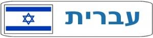 X-HEBREW-siurkoli