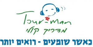 tour man hebrew logo with different slogen