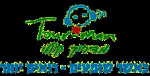 tour man hebrew logo with different slogen