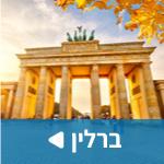 לחצו כאן לטיול בברלין