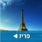 לחצו כאן לטיול בפריז