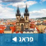 לחצו כאן לטיול בפראג