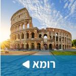לחצו כאן לטיול ברומא