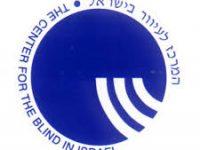 המרכז לעיוור לוגו