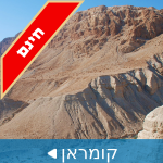 Qumran_tour-man_go_150x150