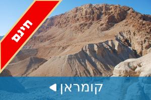 Qumran_tour-man_go_free_300X200