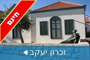 Zichron Yaakov_tour-man_go_free_300X200